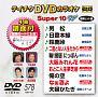 テイチクDVDカラオケ スーパー10 W Vol.578