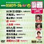 テイチクDVDカラオケ カラオケサークル W ベスト10 Vol.145