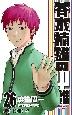 斉木楠雄のΨ難(26)