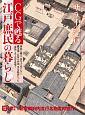 サライの江戸 CGで甦る江戸庶民の暮らし 傘張り職人、唐辛子売りなど職業別・長屋の内部、男女