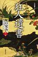 狂人遺書 坂口安吾歴史小説コレクション1