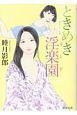 ときめき淫楽園-ランド- 書き下ろし長編
