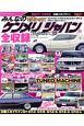 みんなのケンメリ/ジャパン G-WORKSアーカイブシリーズ3