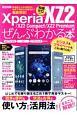 Xperia XZ2/XZ2 Compact/XZ2 Premiumがぜんぶわかる本