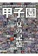 甲子園 夏の記憶 全国高等学校野球選手権大会100回記念