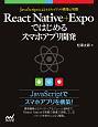 React Native+Expoではじめるスマホアプリ開発 JavaScriptによるアプリ構築の実際