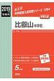 比叡山中学校 2019 中学校別入試対策シリーズ1094