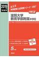 滋賀大学教育学部附属中学校 2019 中学校別入試対策シリーズ1097