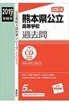 熊本県公立高等学校 CD付 2019 公立高校入試対策シリーズ3043
