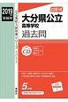 大分県公立高等学校 CD付 2019 公立高校入試対策シリーズ3044