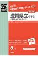 滋賀県立中学校(河瀬・水口東・守山) 2019 中学校別入試対策シリーズ4005
