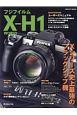 フジフイルム X-H1 WORLD