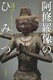 阿修羅像のひみつ 興福寺中金堂落慶記念
