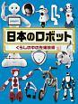 日本のロボット 調べる学習百科 くらしの中の先端技術