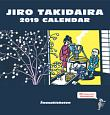 滝平二郎カレンダー 2019