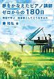 夢をかなえたピアノ講師 ゼロからの180日 物語で学ぶ 指導者としてどう生きるか