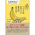 先生!バナナはおやつに含まれますか? 法や契約書の読み方がわかるようになる本