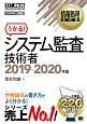 うかる!システム監査技術者 2019〜2020