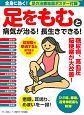 足をもむと病気が治る!長生きできる! 全身に効く!足の治療地図ポスター付録