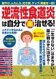 逆流性食道炎は自分で(楽)治せる! 胸やけ、ムカムカ、吐き気、ゲップ、胃痛を一掃!