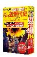 角川まんが学習シリーズ 日本の歴史 別巻 よくわかる近現代史 年表つき 全3巻セット