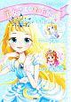 クララベル姫とフレイア姫とユリア姫の物語 みじかめのおはなし3つ 王女さまのお手紙つき