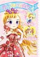 サマー姫とロザリンド姫とイザベラ姫の物語 みじかめのおはなし3つ 王女さまのお手紙つき