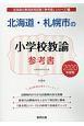 北海道・札幌市の小学校教諭 参考書 2020 北海道の教員採用試験「参考書」シリーズ3
