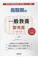 鳥取県の一般教養 参考書 2020 鳥取県の教員採用試験「参考書」シリーズ2