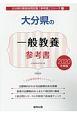 大分県の一般教養 参考書 2020 大分県の教員採用試験「参考書」シリーズ2