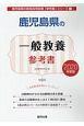 鹿児島県の一般教養 参考書 2020 鹿児島県の教員採用試験「参考書」シリーズ2