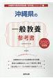 沖縄県の一般教養 参考書 2020 沖縄県の教員採用試験「参考書」シリーズ2