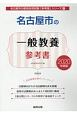 名古屋市の一般教養 参考書 2020 名古屋市の教員採用試験「参考書」シリーズ2