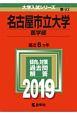 名古屋市立大学 医学部 2019 大学入試シリーズ93