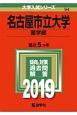 名古屋市立大学 薬学部 2019 大学入試シリーズ94