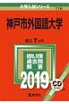 神戸市外国語大学 2019 大学入試シリーズ116