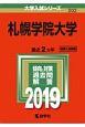 札幌学院大学 2019 大学入試シリーズ202