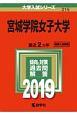 宮城学院女子大学 2019 大学入試シリーズ215