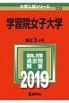 学習院女子大学 2019 大学入試シリーズ233