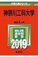 神奈川工科大学 2019 大学入試シリーズ236