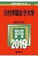 川村学園女子大学 2019 大学入試シリーズ238