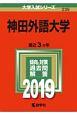 神田外語大学 2019 大学入試シリーズ239