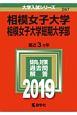 相模女子大学・相模女子大学短期大学部 2019 大学入試シリーズ267