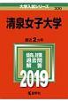 清泉女子大学 2019 大学入試シリーズ300