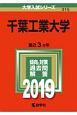 千葉工業大学 2019 大学入試シリーズ315