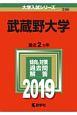 武蔵野大学 2019 大学入試シリーズ396