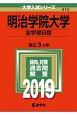 明治学院大学 全学部日程 2019 大学入試シリーズ410
