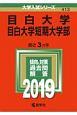 目白大学・目白大学短期大学部 2019 大学入試シリーズ413