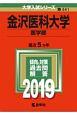 金沢医科大学 医学部 2019 大学入試シリーズ441