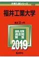 福井工業大学 2019 大学入試シリーズ458